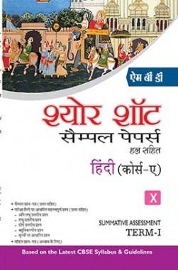एमबीडी श्योर शॉट सीबीएसई सैंपल पेपर्स हल सहित कक्षा 10 हिंदी (कोर्स-A) (Term-I) 2016