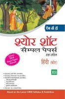 एमबीडी श्योर शॉट सीबीएसई सैंपल पेपर्स हल सहित कक्षा 12 हिंदी (कोर) 2017