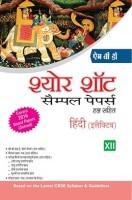 एमबीडी श्योर शॉट सीबीएसई सैंपल पेपर्स हल सहित कक्षा 12 हिंदी (इलेक्टिव) 2017