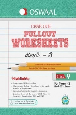 Oswaal CBSE CCE Pullout Worksheet For Class 9 Term II (October to March 2014) Hindi B