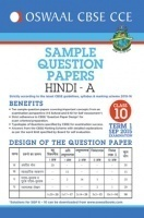 Oswaal CBSE CCE Sample Question Papers For Class 10 Term I (April to September 2015) Hindi A