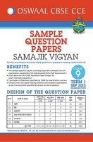 Oswaal CBSE CCE Sample Question Papers For Class 9 Term I Apr to Sept 2015 Samajik Vigyan