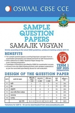 Oswaal CBSE CCE Sample Question Papers For Class 10 Term I Apr to Sept 2015 Samajik Vigyan