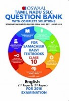Oswaal Tamilnadu SSLC Question Bank With Complete Solution For Samacheer Kalvi Class 10th (English 1st Paper & 2nd Paper)