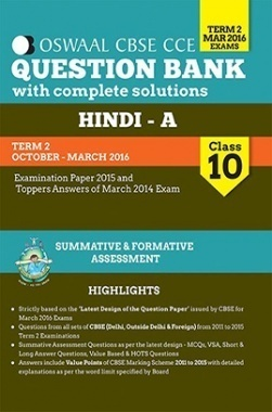Oswaal CBSE CCE Question Bank With Complete Solutions For Class 10 Term II (Oct-Mar 2016 ) Hindi A