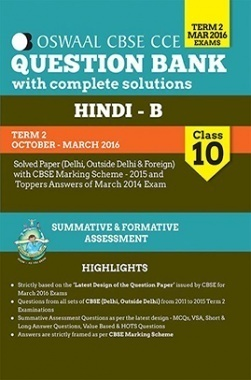 Oswaal CBSE CCE Question Bank With Complete Solutions For Class 10 Term II (Oct-Mar 2016 ) Hindi B