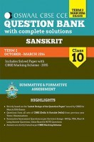 Oswaal CBSE CCE Question Bank With Complete Solutions For Class 10 Term II (Oct-Mar 2016 ) Sanskrit