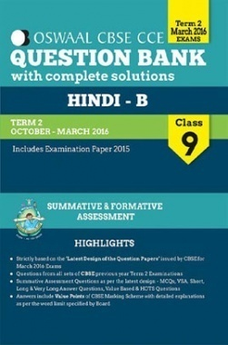 Oswaal CBSE CCE Question Bank With Complete Solutions Hindi B Class 9th Term 2 Oct. - Mar. 2016