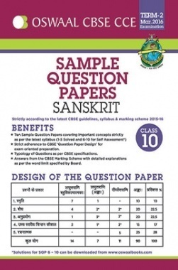 Oswaal CBSE CCE Sample Question Papers Term 2 ( March 2016 Examination) Sanskrit For Class 10