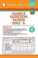 Oswaal CBSE CCE Sample Question Papers Term 2 ( March 2016 Examination) Hindi A For Class 9