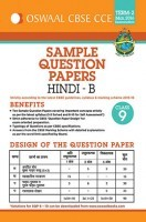 Oswaal CBSE CCE Sample Question Papers Term 2 ( March 2016 Examination) Hindi B For Class 9