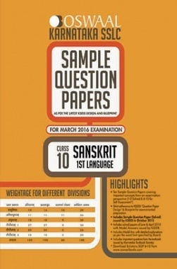 Oswaal Karnataka (SSLC) Sample Question Papers For Class 10 Sanskrit 1st Language For March 2016
