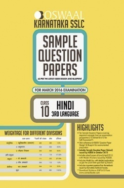Oswaal Karnataka (SSLC) Sample Question Papers For Class 10 Hindi 3rd Language For March 2016