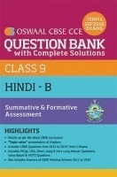 Oswaal CBSE CCE Question Bank With Complete Solutions For Class 9 Term I (April to Sep 2016) Hindi-B
