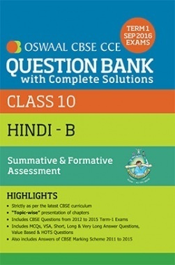 Oswaal CBSE CCE Question Bank With Complete Solutions For Class 10 Term I (April to Sep 2016) Hindi-B