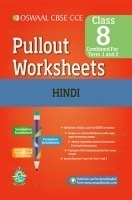 Oswaal CBSE CCE Pullout Worksheets Hindi for Class 8 (Term 1 And 2)