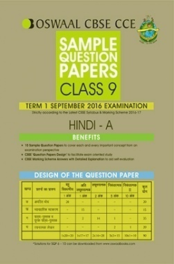 Oswaal CBSE CCE Sample Question Papers For Class 9 Hindi-A Term 1 (September 2016 Examination)