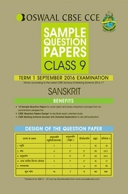 Oswaal CBSE CCE Sample Question Papers For Class 9 Sanskrit Term 1 (September 2016 Examination)