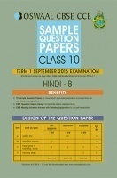 Oswaal CBSE CCE Sample Question Papers For Class 10 Term I (April to September 2016) Hindi B