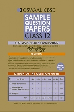 Oswaal CBSE Sample Question Papers For Class 12 Hindi Core (For 2017 Exams)