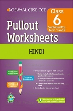 Oswaal CBSE CCE Pullout Worksheets Hindi For Class 6 (Term 1 And 2)