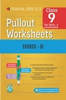 Oswaal CBSE CCE Pullout Worksheets For Class 9 Hindi-B Term-1 (April To September)