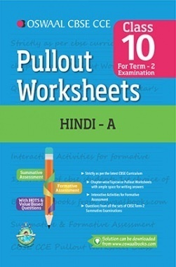 Oswaal CBSE CCE Pullout Worksheets For Class 10 Hindi-A (Term 2 Examination)