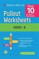 Oswaal CBSE CCE Pullout Worksheets For Class 10 Hindi-B (Term 2 Examination)