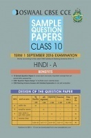 Oswaal CBSE CCE Sample Question Papers For Class 10 Term I (April To September 2016) Hindi A