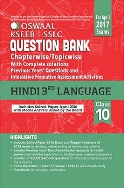Oswaal KSEEB SSLC Question Bank with Complete Solution & Interactive Formative Assessment Activities For Class10  Hindi 3rd Language (For April 2017 Exams)