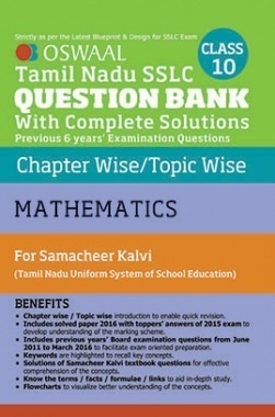 Oswaal Tamil Nadu SSLC Question Bank with complete solution For Samacheer Kalvi Class 10th Mathematics (For 2016 Exam)