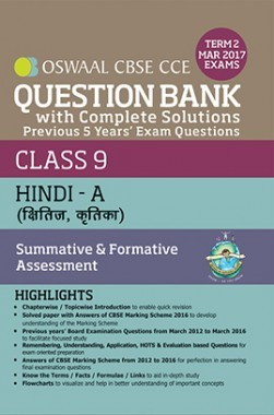 Oswaal CBSE CCE Question Bank With Complete Solutions For Class 9 Term II (October to March 2017) Hindi A