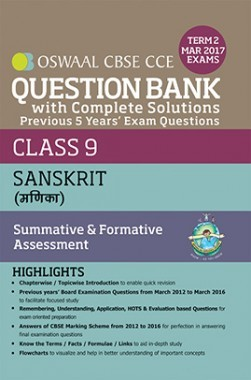 Oswaal CBSE CCE Question Bank With Complete Solutions For Class 9 Term II (October to March 2017) Sanskrit