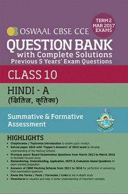 Oswaal CBSE CCE Question Bank With Complete Solutions For Class 10 Term II (October to March 2017) Hindi A