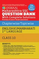 Oswaal Maharashtra SSC Question Bank With Complete Solution For Class 10 English Kumarbharati 1st Language (For April 2017 Exams)