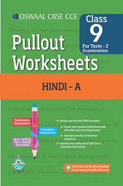 Oswaal CBSE CCE Pullout Worksheets For Class 9 Hindi-A Term-2 (October To March)
