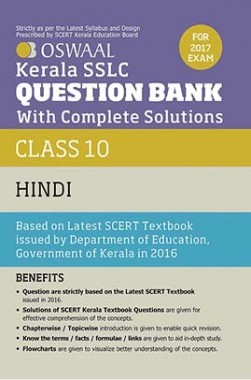 Oswaal Kerala SSLC Question Bank For Class 10 Hindi With Complete Solutions For 2017 Exam