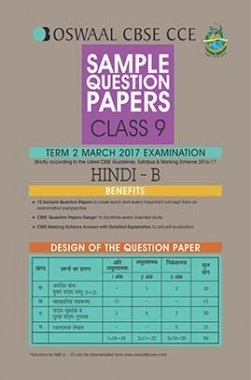 Oswaal CBSE CCE Sample Question Papers For Class 9 Term II Hindi-B For March 2017 Examination