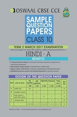 Oswaal CBSE CCE Sample Question Papers For Class 10 Term II Hindi-A For March 2017 Examination