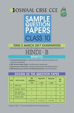 Oswaal CBSE CCE Sample Question Papers For Class 10 Term II Hindi-B For March 2017 Examination