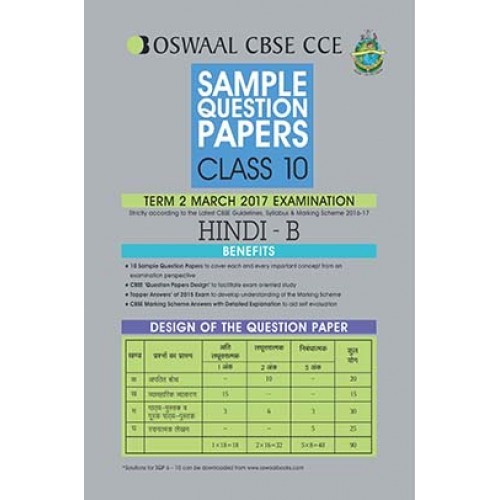 Oswaal CBSE CCE Sample Question Papers For Class 10 Term II Hindi ...