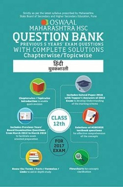 Oswaal Maharashtra HSC Previous Year Questions With Complete Solution Chapterwise For Class 12 Hindi Yuvakbharati For 2017 Exam