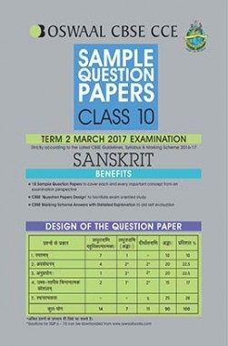 Oswaal CBSE CCE Sample Question Papers For Class 10 Term II Sanskrit For March 2017 Examination