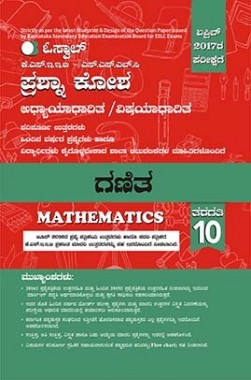 Oswaal KSEEB SSLC Question Bank with Complete Solution Mathematics For Class10 For 2017 Examination (Kannada Medium)