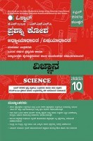 Oswaal KSEEB SSLC Question Bank with Complete Solution Science For Class10 For 2017 Examination (Kannada Medium)