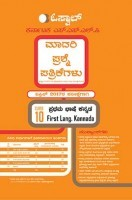 Oswaal Kannada SSLC Sample Question Paper First Language Kannada For Class10 For 2017 Examination (Kannada Medium)