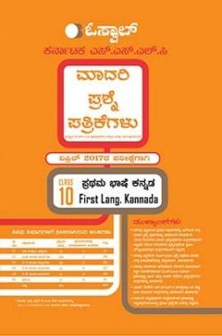Oswaal Kannada SSLC Sample Question Paper First Language Kannada For Class10 For 2017 Examination (Kannada Medium)