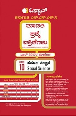 Oswaal Kannada SSLC Sample Question Paper Social Science For Class 10 For 2017 Examination (Kannada Medium)