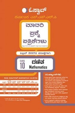 Oswaal Kannada SSLC Sample Question Paper  Mathematics For Class10 For 2017 Examination (Kannada Medium)