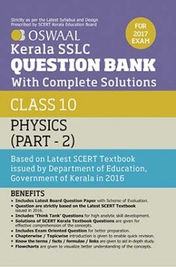 Oswaal Kerala SSLC Question Bank For Class 10 Physics (Part-2) With Complete Solutions For 2017 Examination